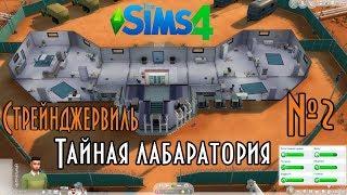 СИМС 4 СТРЕЙНДЖЕРВИЛЬ / ИДЕМ В ТАЙНУЮ ЛАБАРАТОРИЮ /THE SIMS 4