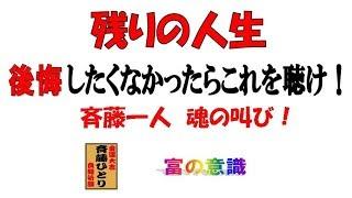 斉藤一人「覚悟を決めれば道は開ける!」悔いのない人生の送り方
