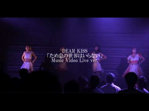 『ため息の世界はいらない』 PV ( DEAR KISS #DEARKISS )