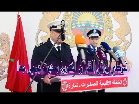 العرب اليوم - شاهد: رجل أمن مغربي يتلو القرآن الكريم بطريقة رائعة