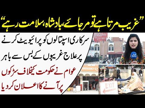 پمز ہسپتال اسلام آباد کی نجکاری ہو رہی ہے؟ عوامی رائے دیکھیں