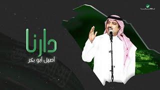 تحميل و مشاهدة Aseel Abou Baker … Darna | اصيل ابو بكر … دارنا MP3