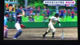 折尾愛真女子硬式野球部最後最後の夏