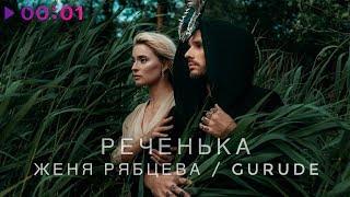 Женя Рябцева & GURUDE - Реченька | Official Audio | 2018