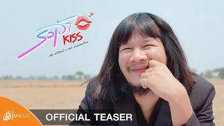 รอเจ้าคิส - ลอด ออนเดอะร็อค feat.เต้ย อภิวัฒน์【Official Teaser】