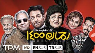 Film Rahman 1400 | فیلم کمدی ایرانی رحمان ۱۴۰۰