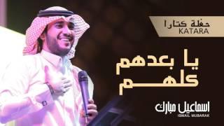 تحميل اغاني إسماعيل مبارك - يا بعدهم كلهم ( حفلة كتارا) | 2015 MP3