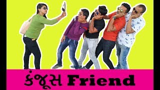 કંજુસ friend[Mungis. Best Comedy]