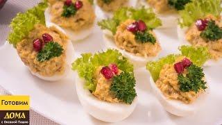 Фаршированные яйца на праздничный стол | ГОТОВИМ ДОМА с Оксаной Пашко