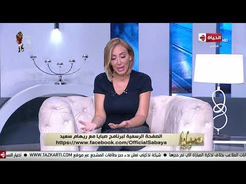 ريهام سعيد تسخر من اتهامها بالغيرة من دينا الشربيني