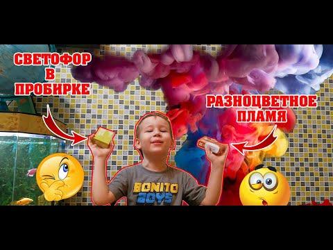 ХИмические опыты для детей! Жидкий светофор и радужное пламя!!!