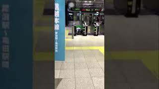 拡散希望長岡駅の改札での不正入場