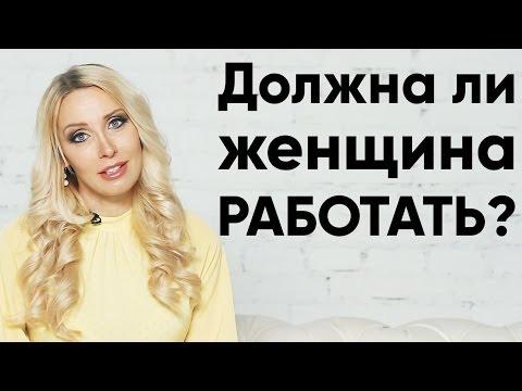 ДОЛЖНА ЛИ женщина работать? Предназначение женщины | Мила Левчук