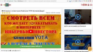 Как Заработать Деньги на Просмотре Видео в Ютубе؟ #videoblogio