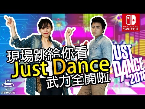Switch上怎麼玩JUST DANCE?