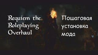 Правильная установка мода Requiem the Roleplaying Overhaul for Skyrim