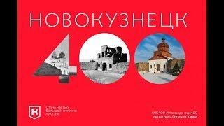 Говор Александр Николаевич. Почетный гражданин Новокузнецка - 2018