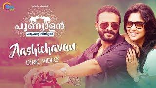Punyalan Agarbathis | Aashichavan Lyric Video | Jayasurya | Ranjith Sankar | Bijibal | Official