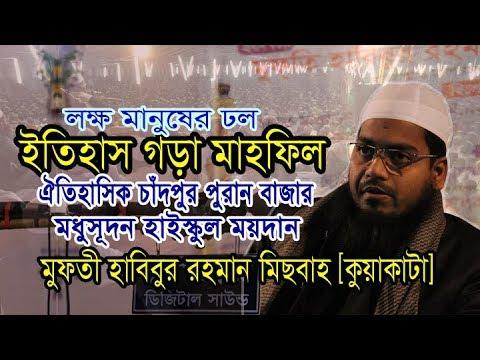 New Waz 2018 লক্ষ মানুষের ঢল। চাঁদপুরের ইতিহাস গড়া মাহফিল। Mufti Habibur Rahman Misbah Kuakata