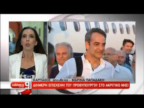Στην Κάρπαθο ο πρωθυπουργός Κυριάκος Μητσοτάκης   02/08/2019   ΕΡΤ