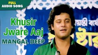 Khusir Jware Aaj   Mangal Deep   Md.Aziz   Bengali Love