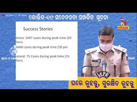 Message to Citizens by Superintendent of Police Angul on COVID-19 (June-2021)