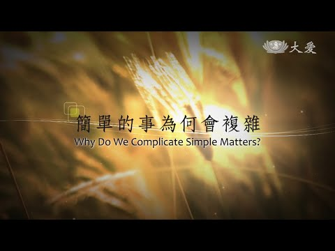 Why Do We Complicate Simple Matters?