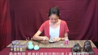 TaiwanIncenseHouse-XiangZuan沉香舍香道-香篆操作示範