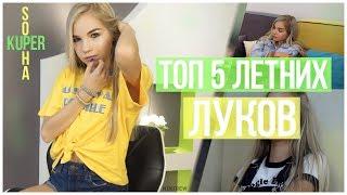 ТОП 5 МОИХ ЛЮБИМЫХ ЛУКОВ // SOPHA KUPER