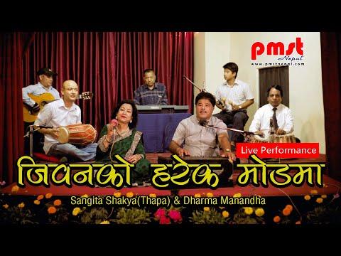 Live Performance-JIWAN KO HAREK MODMA by Sangeeta Shakya(Thapa) & Dharma Manandhar