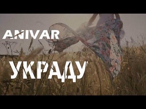 ANIVAR - Украду (Fan video edit)