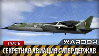 Секретная авиация супердержав. 3 серия / Wardok