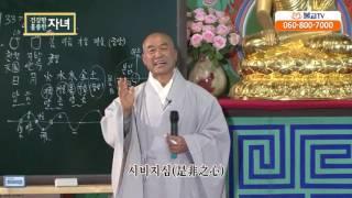 [서대산인 성담] 건강한자녀 훌륭한자녀 - 제33회 잼잼 - 2014. 04. 21