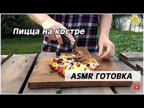 ASMR Готовка. Пицца на костре.