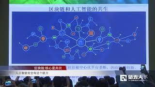 张首晟:区块链是互联网合久必分的转折点