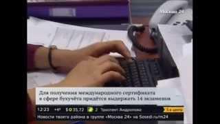 Бухгалтерский аутсорсинг - профессия бухгалтер