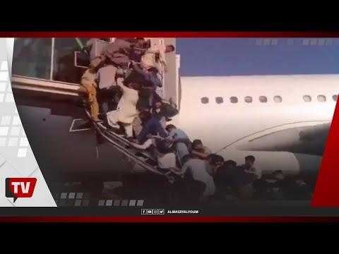 هلع وفوضى وسقوط من الطائرات.. آلاف المواطنين الأفغان في مطار كابول هربا من طالبان