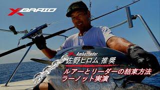 Xアンバサダー佐野ヒロム氏推奨!!ルアーとリーダーの結束方法『ラーノット』とザイロンノットを使用した『プロテクトリーダーシステム』実演動画