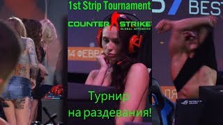 Стрип турнир по КС ГО на раздевание! 🏆 Strip Tournament Counter-Strike Global Offensive CS:GO