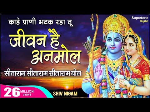 सीता राम सीता राम सीता राम बोल