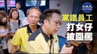 11月12日,一男一女乘客在月台轉車時,被港鐵職員無故分別拍打其手及頭部,引起在場目擊人士不滿包圍並指駡,要追究。但該職員並無歉意,更表現囂張說可報警,懷疑其刻意挑起事端,女乘客更要求叫救護。