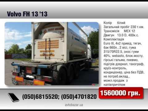 Продажа Volvo FH 13