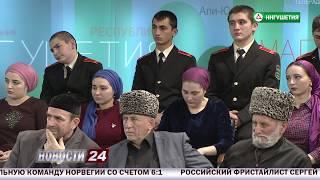 Телемост с ингушской диаспорой Павлодара.