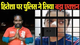 1:57 Now playing Watch later Add to queue Zomato Delivery Boy Kaamraj को मिली बड़ी राहत #HiteshaChandranee पर Bengaluru Police ने - Download this Video in MP3, M4A, WEBM, MP4, 3GP