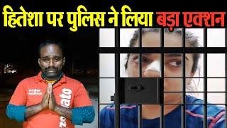 1:57 Now playing Watch later Add to queue Zomato Delivery Boy Kaamraj को मिली बड़ी राहत #HiteshaChandranee पर Bengaluru Police ने - CHANDR