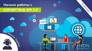 Начало работы с ASP.NET Web API 2.0