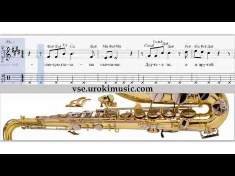 Как играть на саксофоне альт Валерий Меладзе - Белые птицы - самоучитель уроки обучение ноты школа