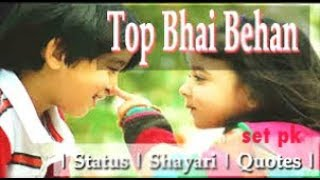 Quotes On Brother And Sister Relationships | Quotes About Brother Sister | Behan Bhai Love
