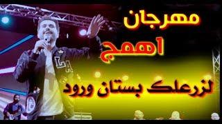 تحميل اغاني لزرعلك بستان ورود ناصيف زيتون مهرجان اهمج MP3