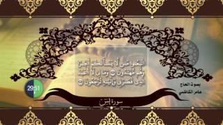 تحميل سورة يوسف عامر الكاظمي mp3